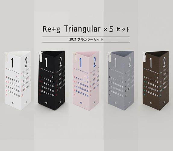 Re+g Triangular 2021 x5セット
