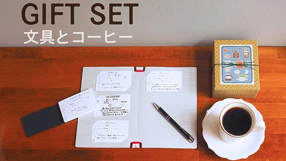 文具とコーヒーのセット