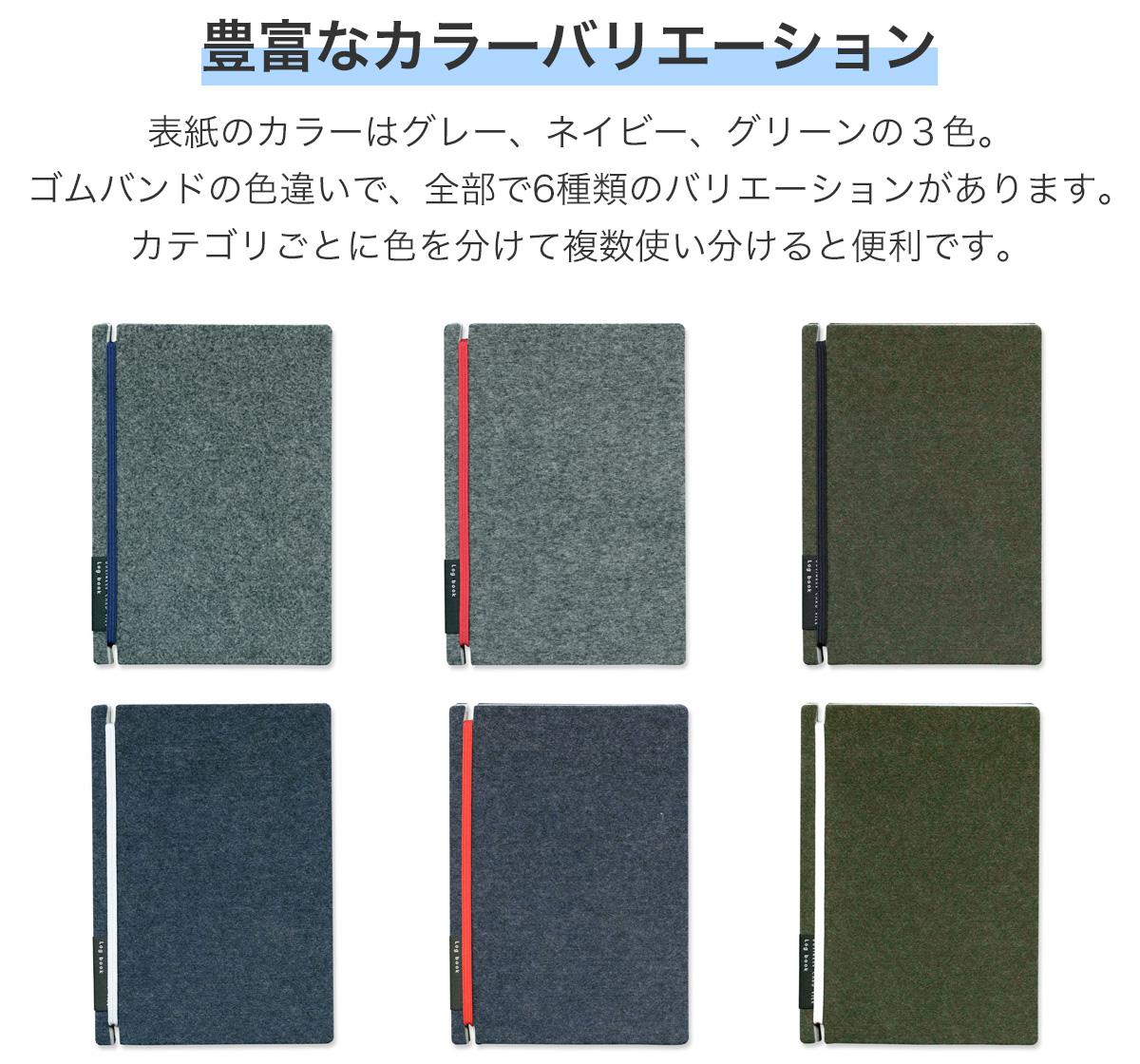豊富なカラーバリエーション 表紙のカラーはグレー、ネイビー、グリーンの3色。ゴムバンドの色違いで、全部で6種類のバリエーションがあります。カテゴリごとに色を分けて複数使い分けると便利です。