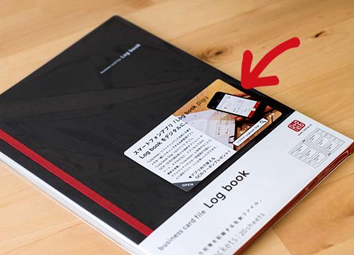 今ならLog bookに 1冊分の名刺が取り込める OCRクーポンついてます。