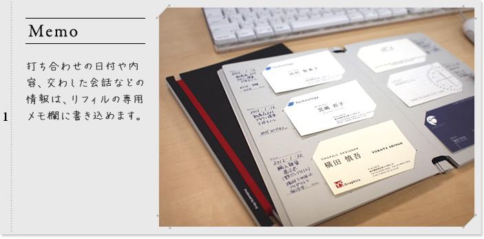 打ち合わせの日付や内容、交わした会話などの情報は、リフィルの専用メモ欄に書き込めます。