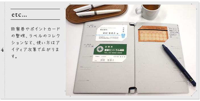 診察券やポイントカードの整理、ラベルのコレクションなど、使い方はアイディア次第で広がります。
