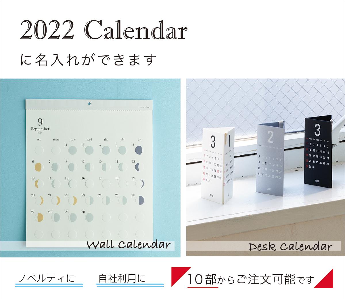 カレンダー 名入れ受付中!