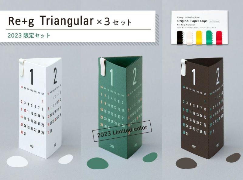 Re+g Triangular 2021 x3セット