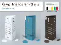 Re+g Triangular リプラグ トライアングラー 2022 x3セット