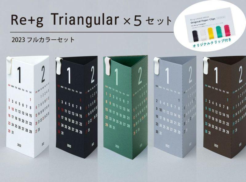 Re+g Triangular リプラグ トライアングラー 2022 x5セット