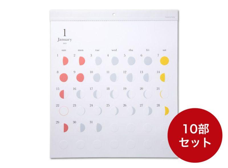 <まとめ買いセット>月の満ち欠けカレンダー ミチル 2022 x10セット