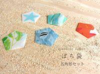 グラシンペーパーぽち袋 【五角形セット】