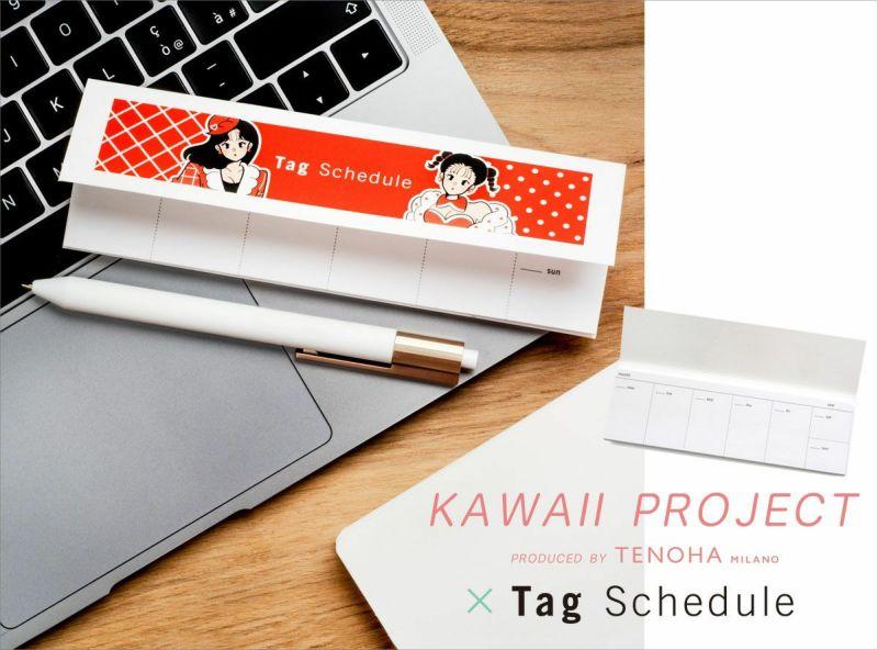 KAWAII×Tag Schedule